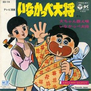吉田よしみ - 大ちゃん数え唄 - SCS-114