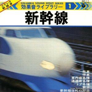 効果音ライブラリー1 - 新幹線 - GH-11