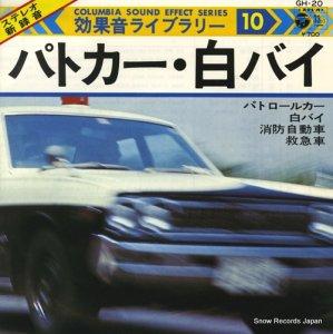 効果音ライブラリー10 - パトカー・白バイ - GH-20