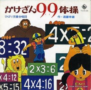 ひばり児童合唱団 - かけざん99(くく)体操 - TV(H)-20