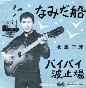 北島三郎 - なみだ船 - SA-929
