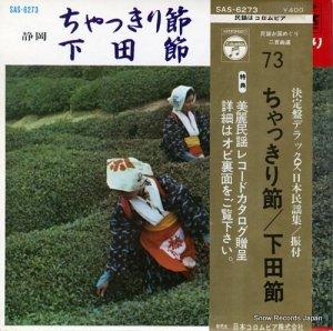 佐藤松千恵 - ちゃっきり節 - SAS-6273