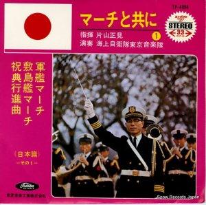 片山正見 - マーチと共に1・日本篇 - TP-4094