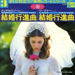 山屋清 - メンデルスゾーン:結婚行進曲 - GA-3