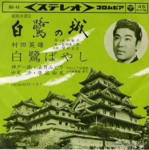 村田英雄 - 白鷺の城 - SAS-46