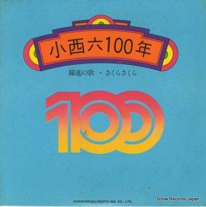 ハニー・ナイツ - 小西六100年躍進の歌 - 3ERS-355