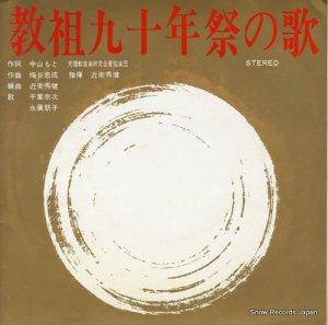 近衛秀健 - 教祖九十年祭の歌 - PRA-10030