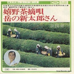 浜田喜一 - 嬉野茶摘歌 - TF-1154
