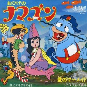 大杉久美子 - おひげのナマズン - DT-1015