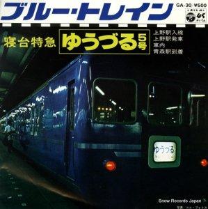 ブルー・トレイン - 寝台特急「ゆうづる5号」 - GA-30