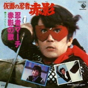 ヤング・フレッシュ/ボーカル・ショップ - 赤影の歌 - TV(H)-67