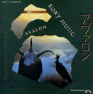 ロキシー・ミュージック - アヴァロン - 7DM0060