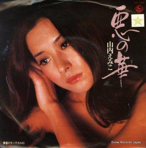 山内えみこ - 悪の華 - BS-1938