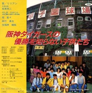 リリアン - 阪神タイガースの優勝を知らない子供たち - TP-17766