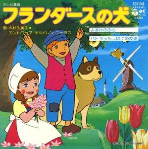 大杉久美子 - よあけのみち - SCS-248