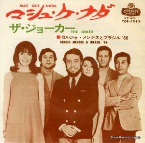 セルジオ・メンデスとブラジル'66 - マシュ・ケ・ナダ - TOP-1095
