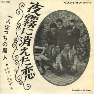 本田一也とフリーポップス - 夜霧に消えた恋 - PES-7095