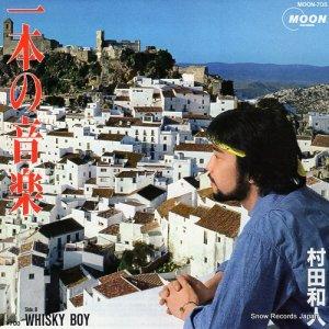 村田和人 - 一本の音楽 - MOON-705