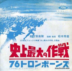 松本秀喜 - 史上最大の作戦 - JP-5173