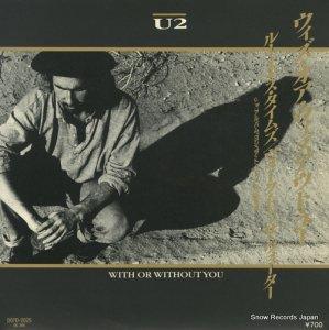 U2 - ウィズ・オア・ウィズアウト・ユー - D07D-2025