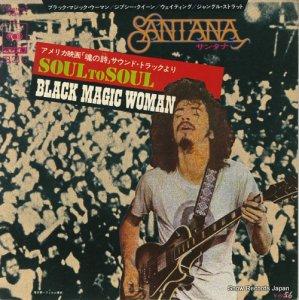サンタナ - 魂の詩 - SOPE4