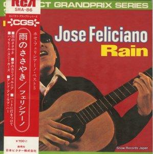 ホセ・フェリシアーノ - 雨のささやき - SRA-86