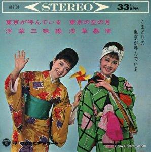 こまどり姉妹 - 東京が呼んでいる - ASS-60