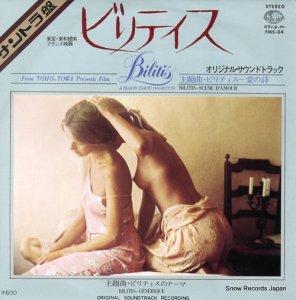 フランシス・レイ - ビリティス〜愛の詩 - FMS-34