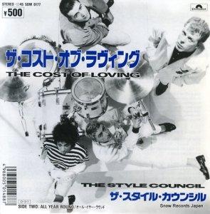 ザ・スタイル・カウンシル - ザ・コスト・オブ・ラヴィング - 5DM0177