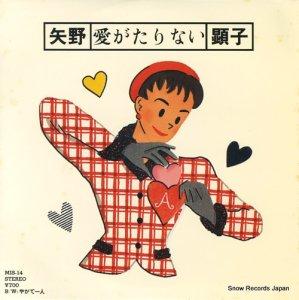 矢野顕子 - 愛がたりない - MIS-14