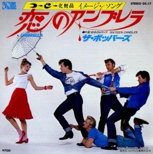 ザ・ボッパーズ - 恋のアンブレラ - DS-17