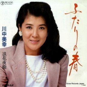 川中美幸 - ふたりの春 - RE-630
