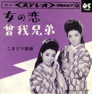 こまどり姉妹 - 女の恋 - SAS-319
