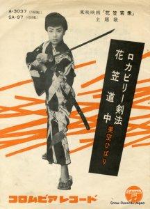 美空ひばり - ロカビリー剣法 - SA-97