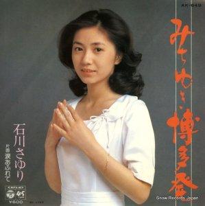 石川さゆり - みちゆき博多発 - AK-649