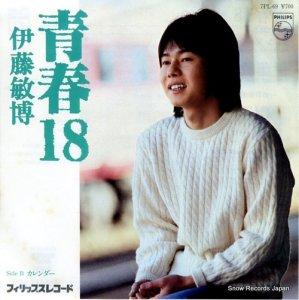 伊藤敏博 - 青春18 - 7PL-69