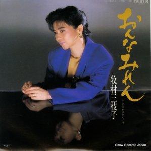牧村三枝子 - おんなみれん - 07TR-1112