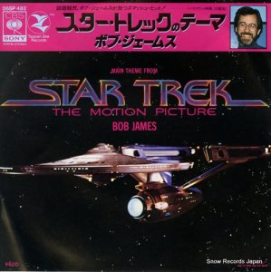 ボブ・ジェームス - スター・トレックのテーマ - 06SP482