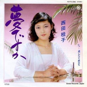 西田桂子 - 夢ですか - K07S-286