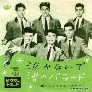 和田弘とマヒナスターズ - 泣かないで - VS-117