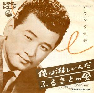フランク永井 - 俺は淋しいんだ - VS-148