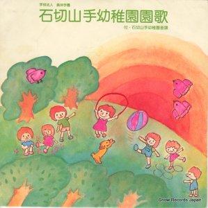大杉久美子 - 石切山手幼稚園園歌 - A-16921