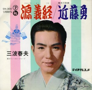 三波春夫 - 源義経 - SN-300