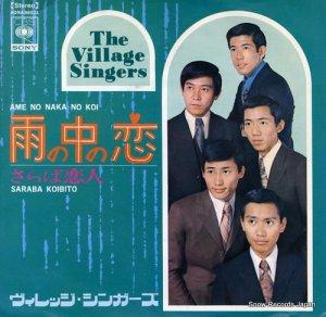 ヴィレッジ・シンガーズ - 雨の中の恋 - SONA8621