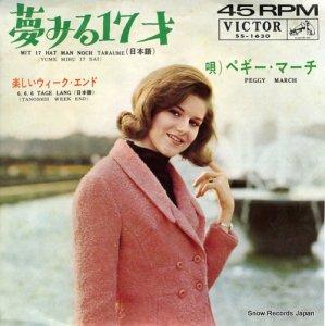 ペギー・マーチ - 夢見る17才(日本語) - SS-1630