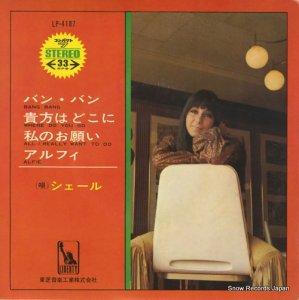 シェール - バン・バン - LP-4187