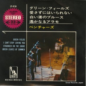 ベンチャーズ - グリーン・フィールズ - LP-4134