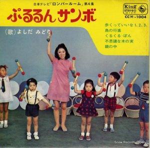 よしだみどり - ぷるるんサンボ - CC(H)-1004