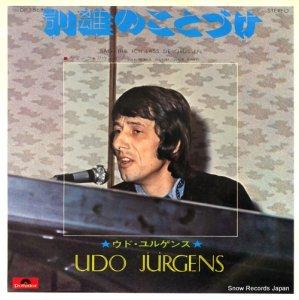ウド・ユルゲンス - 別離(わかれ)のことづけ - DP1868