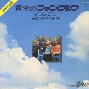 ピンク・フロイド - 青空のファンタジア - OR-2979